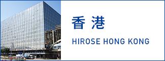 HIROSE Hong Kong