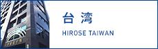 HIROSE Taiwan