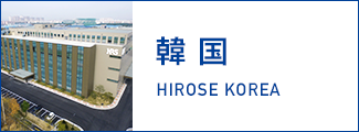 HIROSE Korea