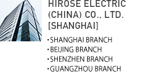 HIROSE ELECTRIC (SHANGHAI) CO., LTD.・BEIJING BRANCH