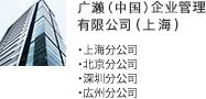 博瀬電機貿易(上海)有限公司・北京分公司