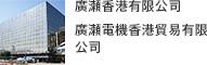 廣瀬香港有限公司廣瀬電機香港貿易有限公司