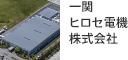 一関ヒロセ電機株式会社