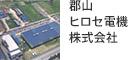 郡山ヒロセ電機株式会社