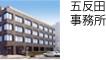 五反田事務所